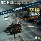 RCヘリコプタースマートフォン対応(iPhone対応)動画撮影可能カメラ付【送料無料】###スマホヘリS215★###