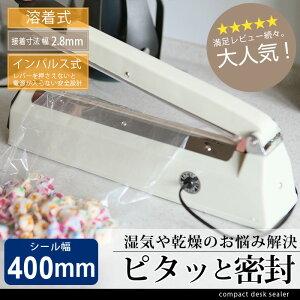 シーラー インパルス式 密封機 [40cm]シーラー おやつ袋OK 米袋OK インパルス 家庭用 シーラー/卓上/密封/保存 【送料無料】/###シーラー/FR-400A###