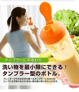 ブレンダーパーソナルブレンダーミキサージューサースムージーコンパクトミキサー手軽に生活健康ダイエットおすすめボトル容器ジュース【送料無料】###ブレンダー525###