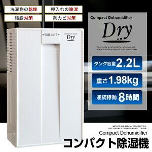 2.2Lコンパクト除湿機除湿器衣類乾燥カビ対策軽量【送料無料】###除湿器EPI611★###