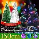 クリスマスツリー 【送料無料】 高輝度 LED ファイバーツリー グラデーション150cm###クリスマスツリー150☆###