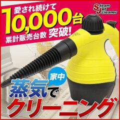 スチームクリーナー スチームジェットクリーナー 洗浄 キッチン 除菌 消臭 効果抜群 高温スチー...