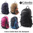 コロンビア かばん ザック PU8034 Castle Rock 25L Backpack キャッスルロック 25L リュック 登山 トレッキング Columbia 【17ss】