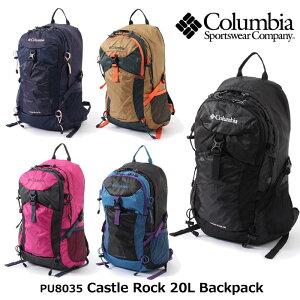 コロンビア かばん ザック PU8035 Castle Rock 20L Backpack キャッスルロック 20L リュック 登山 トレッキング Columbia 【17ss】