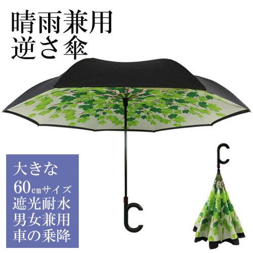 兼用 晴雨
