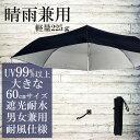 送料無料 折りたたみ傘 晴雨兼用 日傘 折りたたみ 紳士 日