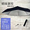 折りたたみ傘 晴雨兼用 日傘 軽量 メンズ レディース 婦人