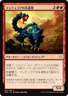 トレーディングカード・テレカ, トレーディングカードゲーム  HOU JP 103 ()