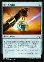 realizeで買える「マジックザギャザリング HOU JP 167 旅行者の護符(日本語版コモン【新品】」の画像です。価格は20円になります。