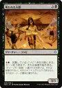 realizeで買える「マジックザギャザリング HOU JP 056 呪われた大群(日本語版アンコモン【新品】」の画像です。価格は20円になります。