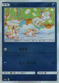 ポケモンカードゲーム SM4+ 022/114 アローラロコン【新品】