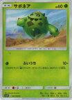 ポケモンカードゲーム SM4S 001/050 サボネア(コモン)【新品】