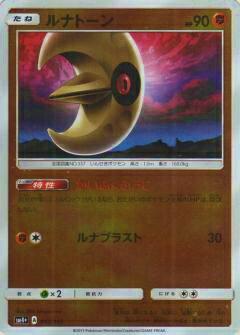 ポケモンカードゲーム SM4+ 052/114 ルナトーン【新品】