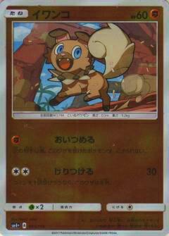 ポケモンカードゲーム SM4+ 055/114 イワンコ【新品】