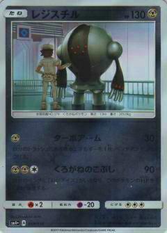 ポケモンカードゲーム SM4+ 068/114 レジスチル【新品】