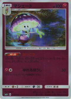 ポケモンカードゲーム SM4+ 076/114 マシェード【新品】