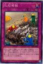 realizeで買える「遊戯王 DE01-JP041 化石発掘(日本語版 - ノーマル デュエリストエディション vol.1 ボックス収録」の画像です。価格は20円になります。