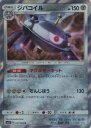 ポケモンカードゲーム SM5S 037/066 ジバコイル(レア)【新...