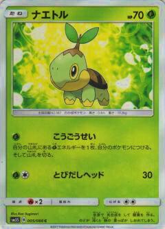 トレーディングカード・テレカ, トレーディングカードゲーム  SM5S 005066 ()