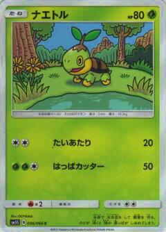 トレーディングカード・テレカ, トレーディングカードゲーム  SM5S 006066 ()