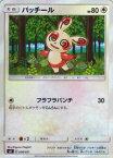 ポケモンカードゲーム SME 008/021 パッチール【新品】