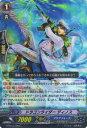 ヴァンガード G-BT13/106 ドラゴンライダー ディノス(日本語版C)【新品】