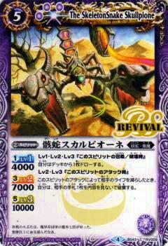 バトルスピリッツ BS43-RV009 骸蛇スカルピオーネ(コモン)【新品】
