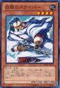 realizeで買える「【プレイ用】遊戯王 REDU-JP033 白銀のスナイパー(日本語版 - ノーマル【中古】」の画像です。価格は20円になります。