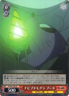 トレーディングカード・テレカ, トレーディングカードゲーム  GLS52-T09 (TD)