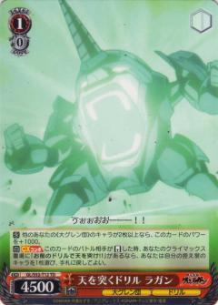 トレーディングカード・テレカ, トレーディングカードゲーム  GLS52-T12 (TD)