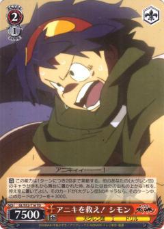 トレーディングカード・テレカ, トレーディングカードゲーム  GLS52-T16 (TD)