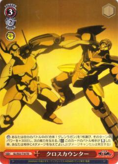トレーディングカード・テレカ, トレーディングカードゲーム  GLS52-T18 (TD)