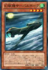 【プレイ用】遊戯王 SHSP-JP027 幻獣機サーバルホーク(日本語版 ノーマル)【中古】