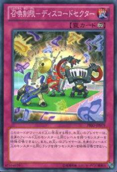【プレイ用】遊戯王 PRIO-JP079 召喚制限−ディスコードセクター(日本語版 ノーマル)【中古】
