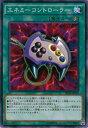 realizeで買える「【プレイ用】遊戯王 SDKS-JP028 エネミーコントローラー(日本語版 ノーマル【中古】」の画像です。価格は20円になります。
