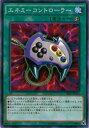 realizeで買える「【プレイ用】遊戯王 SR01-JP031 エネミーコントローラー(日本語版 ノーマル【中古】」の画像です。価格は20円になります。