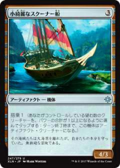 マジックザギャザリング MTG XLN JP 247 小綺麗なスクーナー船(日本語版アンコモン)【新品】