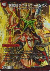 送料98円対応商品!デュエルマスターズデュエル・マスターズゴールデン・ベスト(DMEX-01)ボックス収録