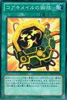 【プレイ用】遊戯王 DE03-JP146 コアキメイルの鋼核(日本語版 - ノーマル)【中古】