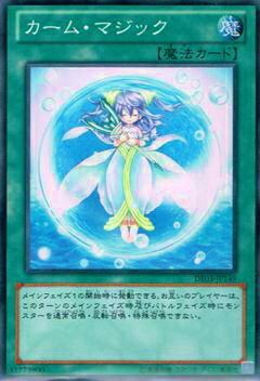 【プレイ用】遊戯王 DE03-JP149 カーム・マジック(日本語版 - ノーマル)【中古】