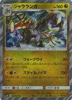 ポケモンカードゲーム SM4A 040/050 ジャラランガ(レア)【新品】