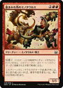 realizeで買える「マジックザギャザリング MTG DDS JP 038 血まみれ角のミノタウルス(日本語版コモン【新品】」の画像です。価格は20円になります。