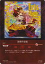 REALiZE トレカ&ホビー楽天市場店で買える「ウィクロス WX20-CD04 硝煙の気焔(CD【新品】」の画像です。価格は20円になります。