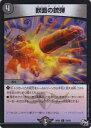 realizeで買える「デュエルマスターズ DMRP03 76/93 獣面の銃弾(コモン 気分J・O・E×2 メラ冒険!!(DMRP-03)」の画像です。価格は20円になります。