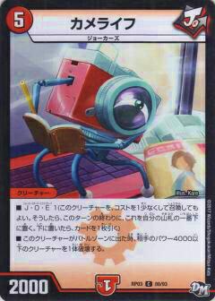【プレイ用】デュエルマスターズ DMRP03 80/93 カメライフ(コモン)【中古】気分J・O・E×2 メラ冒険!!(DMRP-03)