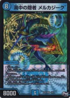 【プレイ用】デュエルマスターズ DMRP03 4/93 渦中の隠者 メルカジーク(ベリーレア)【中古】気分J・O・E×2 メラ冒険!!(DMRP-03)