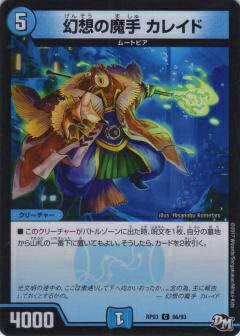 デュエルマスターズ DMRP03 66/93 幻想の魔手 カレイド(コモン) 気分J・O・E×2 メラ冒険!!(DMRP-03)
