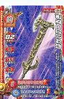 ドラゴンクエスト モンスターバトルロード2 第4章 I-024 はかいのつるぎ (アイテムカード)【新品】