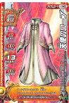 ドラゴンクエスト モンスターバトルロード2 第4章 I-040 天使のローブ (アイテムカード)【新品】