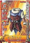 ドラゴンクエスト モンスターバトルロード2 第4章 I-030 毛皮のポンチョ (アイテムカード)【新品】